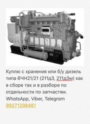 Куплю запчасти б/у дизеля типа Д50,  Д49,  6ЧН21/21